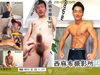Hunk Channel – Nishiazabu Film Studio Vol.147 西麻布撮影所 147 – NSCH147