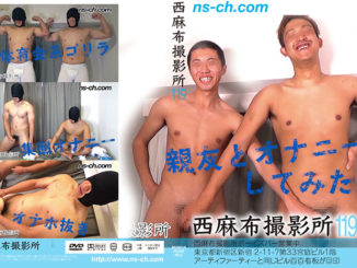 Hunk Channel – Nishiazabu Film Studio Vol.119 西麻布撮影所 119 – NSCH119