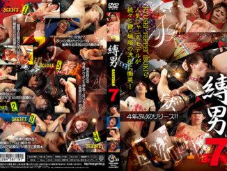 GET FILM – 縛男-BAKUDAN- 7 – GET474