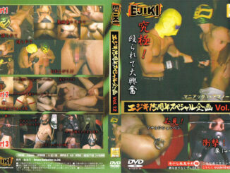 EJIKI – エジキ15周年スペシャル企画 Vol.12~マニアックvsアブノーマル~ – BEJ433