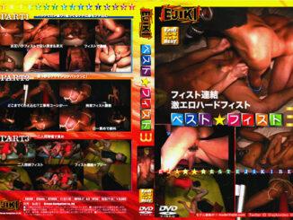 EJIKI – ベスト☆フィスト 3 – BEJ567