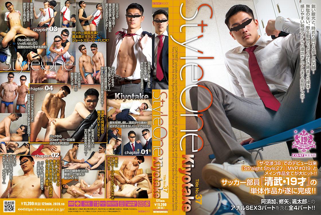 COAT – Style One Title No.37 Kiyotake – COAT1485