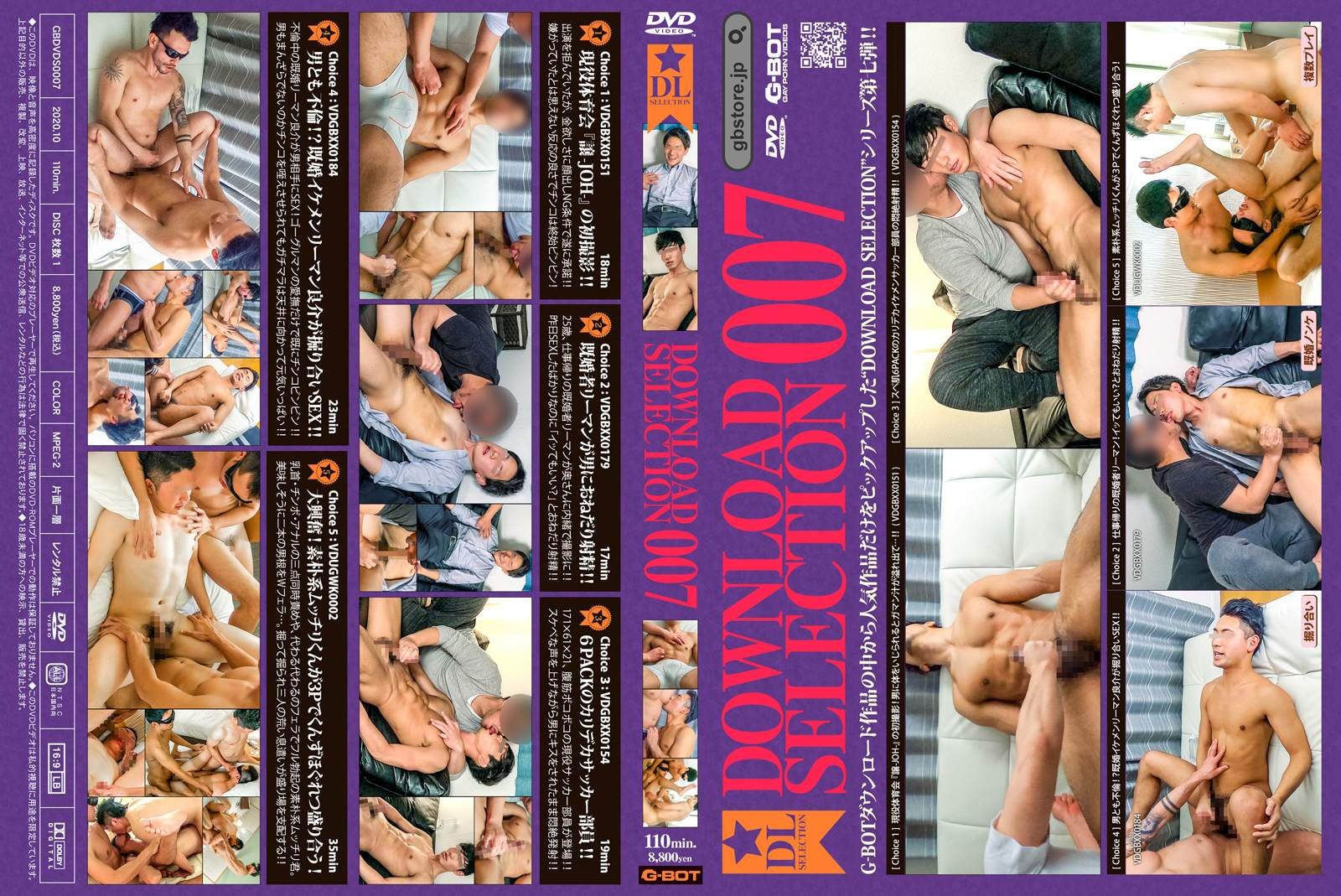 G-BOT – DOWNLOAD SELECTION 007 – GBDVDS0007