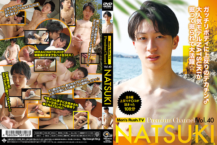 GET FILM – Men's Rush.TV Premium channel vol.40 NATSUKI – GET483