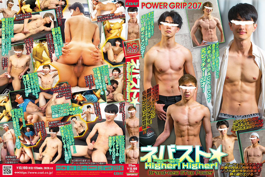 COAT – POWER GRIP 207 「ネバスト☆Higher! Higher! 〜Brand-new 6Top Power〜」 – COAT1504