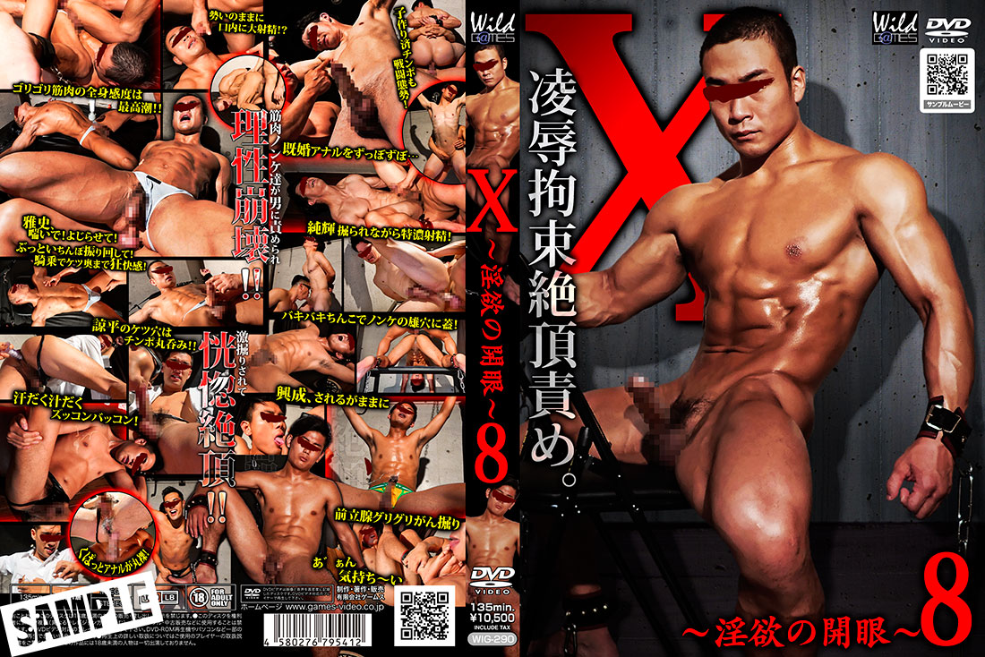 G@MES – X~淫欲の開眼~8 – GAMS697