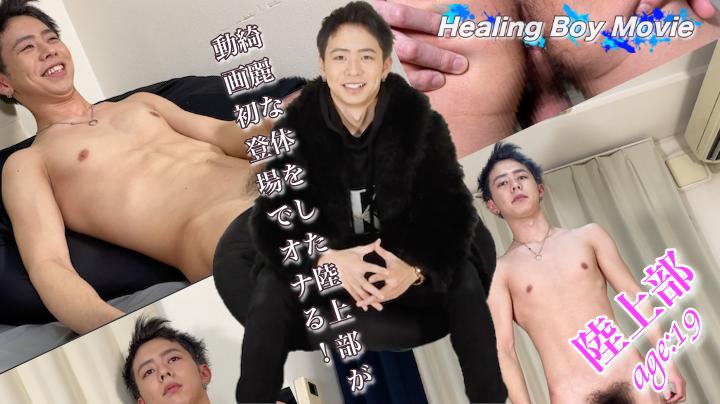 Hunk Channel – 初デビュー!!綺麗な体をした19歳の陸上部がカメラの前でオナニー披露! – HBM-0184
