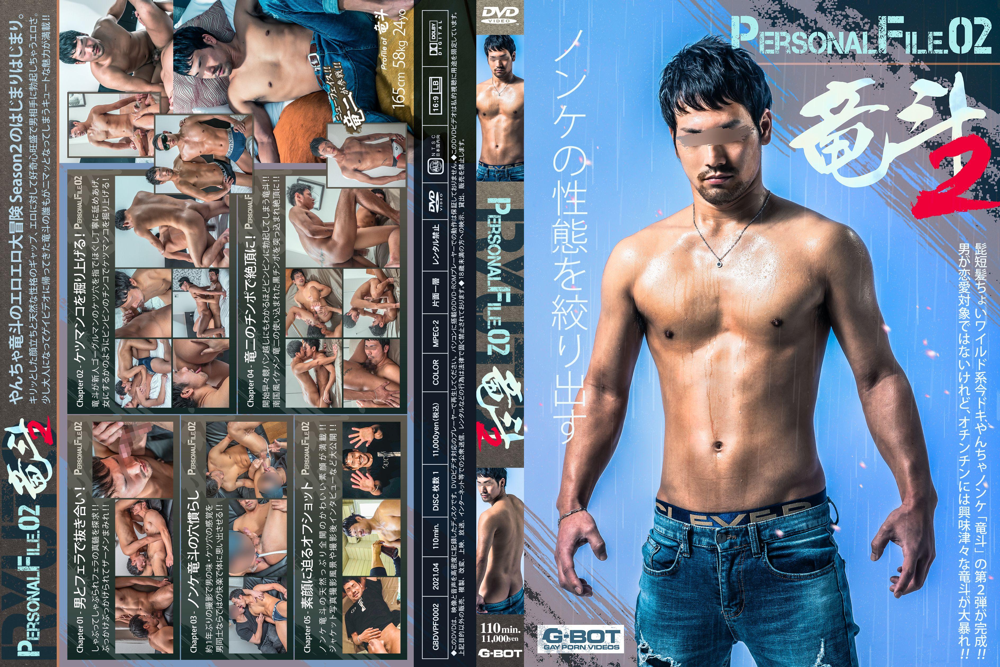 G-BOT – PERSONAL FILE 02 竜斗2 – GBT049