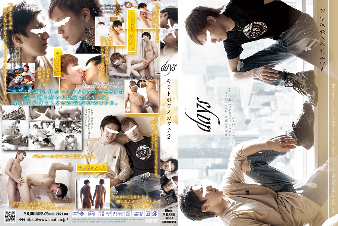 COAT – days 〜キミトボクノカタチ 2〜 – COCO333